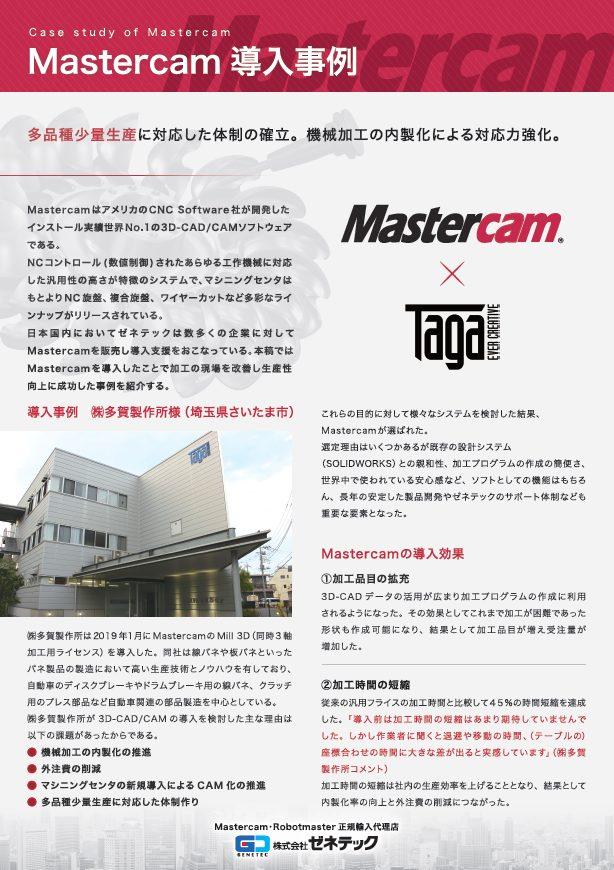 Mastercam_株式会社 多賀製作所